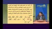آموزش ریاضی دوره سوم راهنمایی فصل 3 قسمت سوم