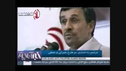 روایت عجیب احمدی نژاد از یک دانش عجیب!!!