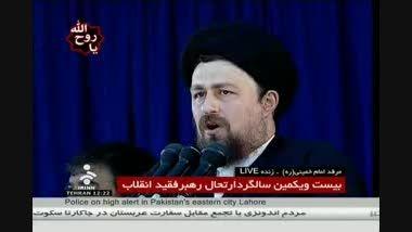 متوقف شدن سخنرانی سید حسن خمینی