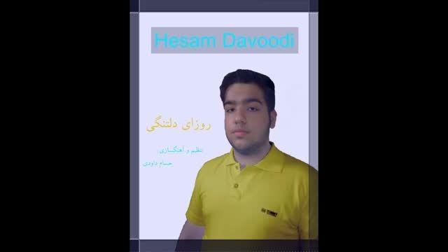 آهنگ جدید روزای دلتنگی با صدای حسام داودی