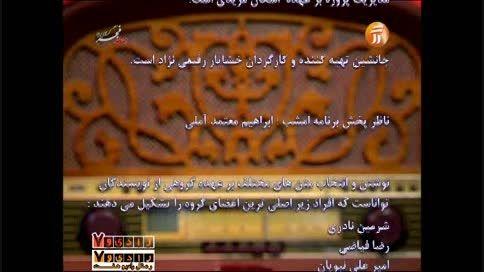 تیتراژ برنامه 1087رادیو هفت( ماه و ماهی ِ حجت اشرف زاده