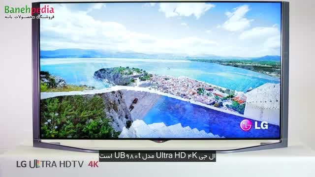 بررسی تلویزیون ال جی ub980t