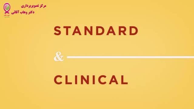 سرطان پستان- قسمت بیستم - درمان استاندارد