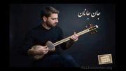 آهنگ فارسی سنتی جان جانان سامی یوسف