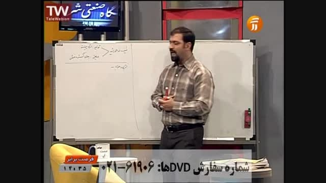 تدریس استاد سادات در فرصت برابر ۱۱اردیبهشت پارت پنجم