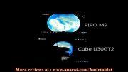 مقایسه تبلت های Cube U30GT2 vs PIPO M9