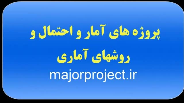 پروژه آمار و روشهای آماری majorproject.ir
