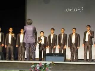 کلیپ فروی نیوز : گروه همخوانی اصفهان