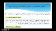 مشروعیت متعه در قرآن