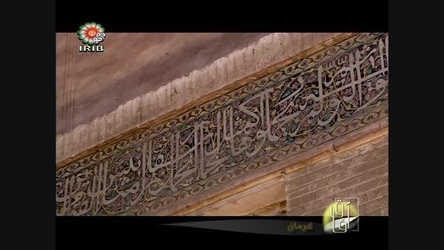 بناهای تاریخی کرمان