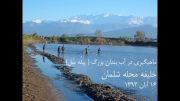 کلیپ ماهیگیری در آب بندان خلیفه محله شلمان-گیلان