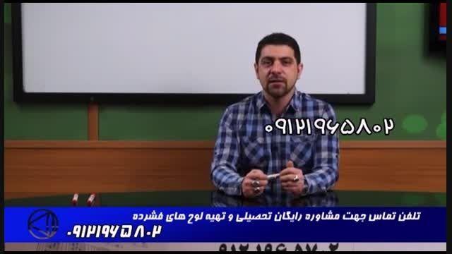 استاد احمدی و راه های عبور از کنکور (20)