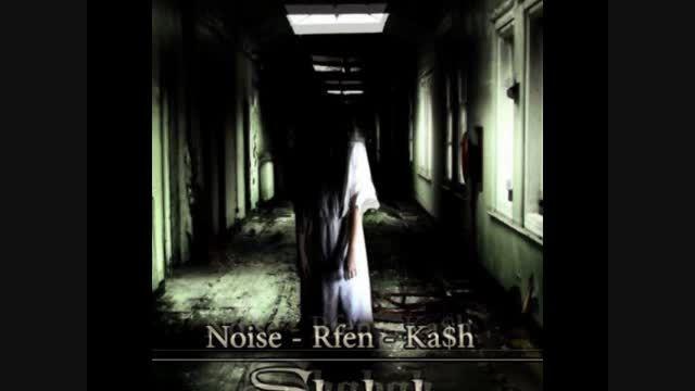 """آهنگ """"شبح"""" از نویز و Rfen و Kash"""