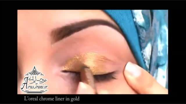 آموزش کامل آرایش 20 - آرایش چشمان طلایی و آبی