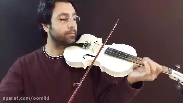 آموزش آهنگ عاشق شدم من توسط استاد امین اسماعیلی