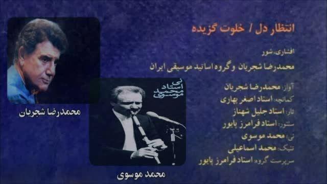 آواز و نی-محمدرضا شجریان،محمد موسوی