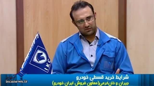 بیان جزئیات خرید خودرو با وام دولت از سوی ایران خودرو