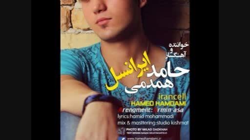 ایرانسل-حامد همدمی