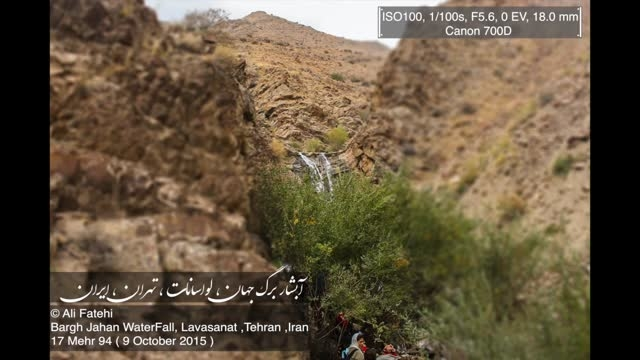 آبشار برگ جهان مهر ۹۴ (لواسانات)