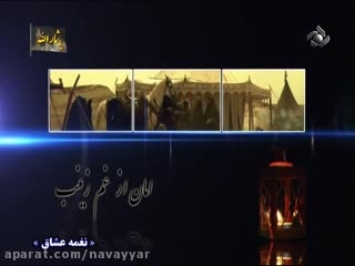 تمام زندگیم مال حسینه / توزی / شبکه پنج