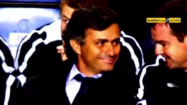 مورینیو؛ آقای همیشه خاص فوتبال