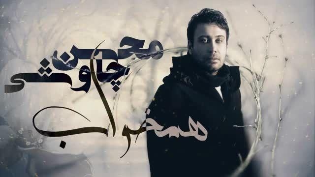 محسن چاوشی - همخواب (نماهنگ)
