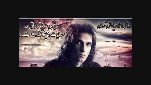 جدیدترین آهنگ مرحوم مرتضی پاشایی-کجایی؟