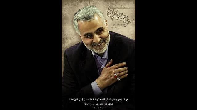 اهنگ زیبای سردار ایرانی تقدیم به حاج قاسم سلیمانی