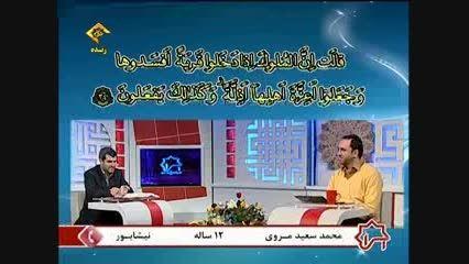 تلاوت محمد سعید مروی ( اسراء )