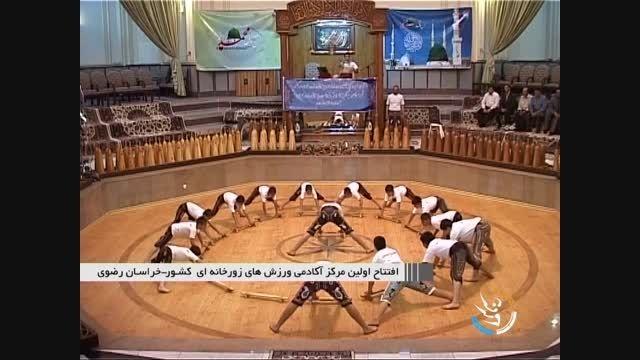 خبر افتتاح شعبات آکادمی پهلوانی و زورخانه ای از شبکه 3
