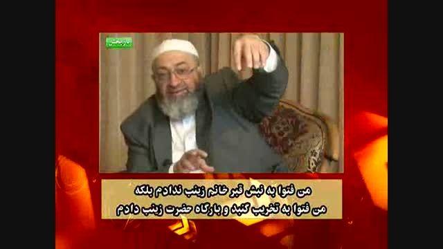 فتوای مفتی وهابی جهت تخریب گنبد و بارگاه حضرت زینب سلام