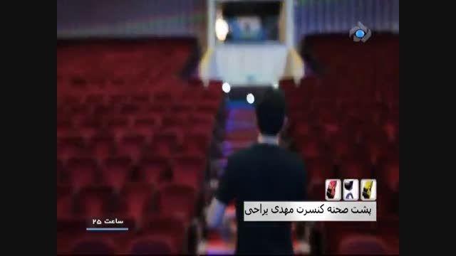 پشت صحنه كنسرت 9 مرداد مهدی یراحی