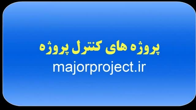 کنترل پروژه majorproject.ir نرم افزار MSP