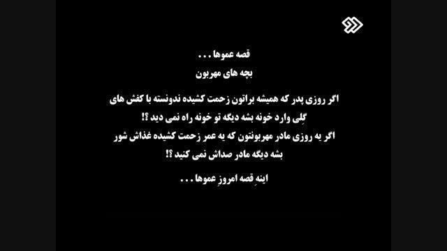 قصه امروز عموهای فیتیله