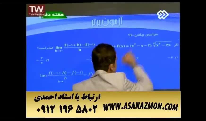 آموزش اصول حل تست های ترکیبی درس ریاضی - کنکور ۱۸