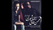 آهنگ جدیدرضاشیری با همراهی محسن خانی