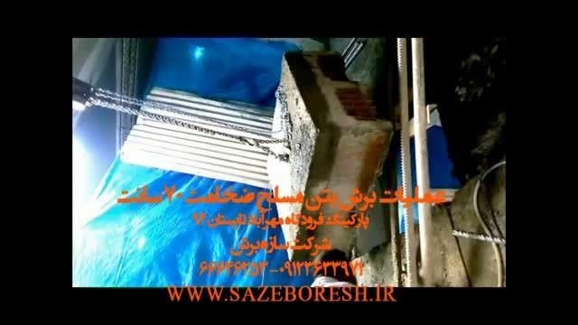 عملیات برش بتن پارکینگ مهرآباد شرکت سازه برش