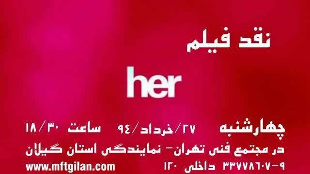"""نقد و بررسی فیلم او """"her"""""""
