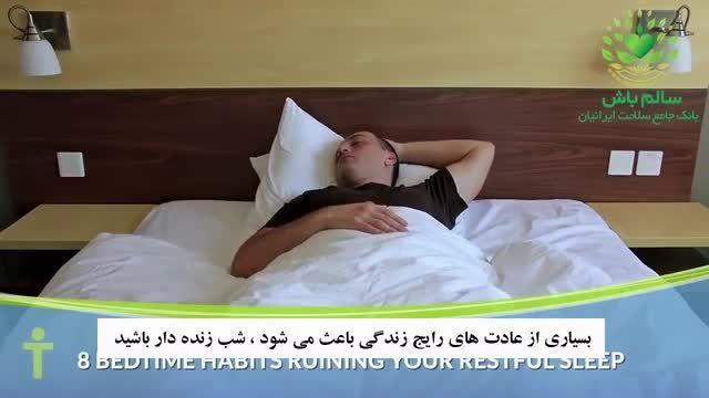 عادات بد قبل از خواب