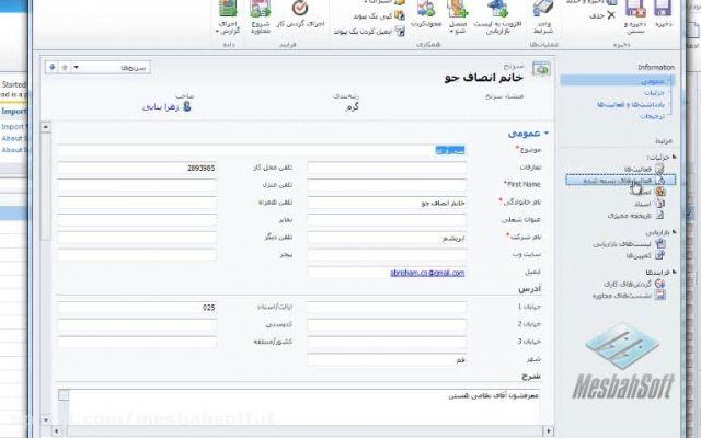 آشنایی با محیط فارسی مایکروسافت داینامیکز سی آر ام