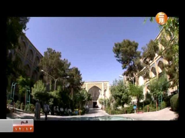 ایران - شهر مقدس قم (قسمت دوم)