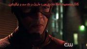 تریلر the flash vs arrow