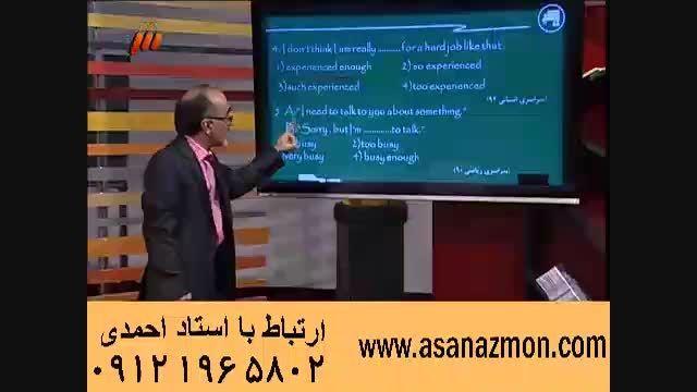 آموزش و حل مثال کنکور درس انگلیسی - 7