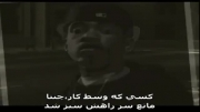 موزیک ویدیوی Mosh امینم با زیرنویس فارسی