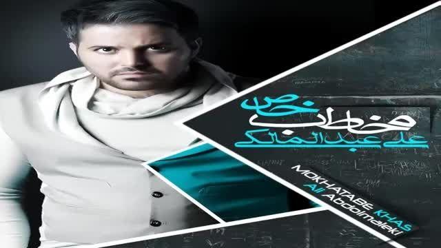 عشق من-علی عبدالمالکی