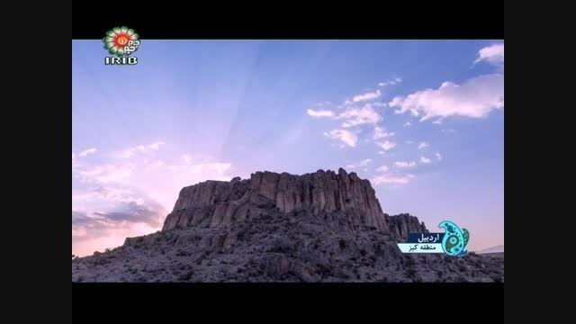 طبیعت زیبای کپز استان اردبیل