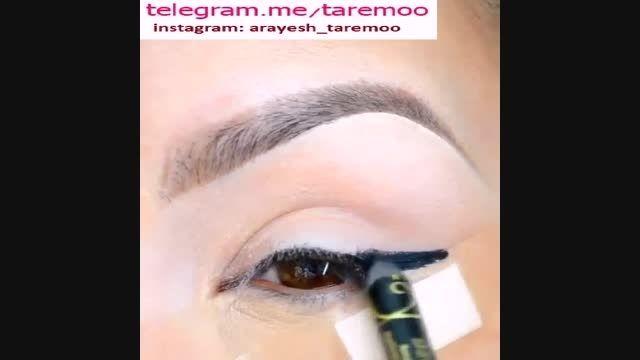 میکاپ چشم با خط چشم و سایه شیک در تارمو