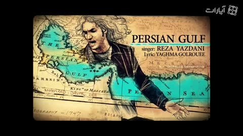 خلیج فارس با صدای رضا یزدانی