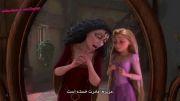 انیمیشن Tangled 2010 | زیرنویس فارسی | پارت #01