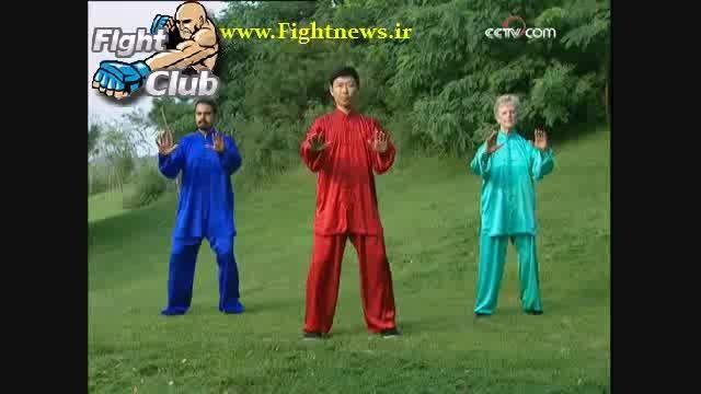 آموزش تای چی چوان 2